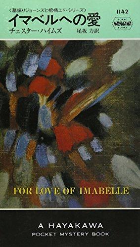 イマベルへの愛 (ハヤカワ・ミステリ 1142 世界ミステリシリーズ 墓掘りジョーンズと)