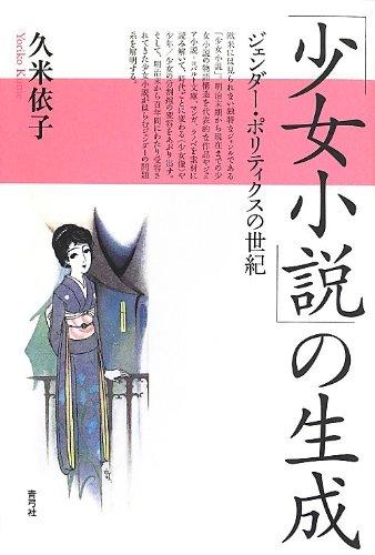 「少女小説」の生成: ジェンダー・ポリティクスの世紀