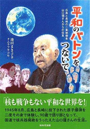平和のバトンをつないで―広島と長崎の二重被爆者・山口彊さんからの伝言 (いのちのドラマ)