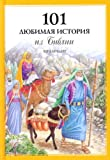 img - for Russian 101 Favorite Stories From the Bible / Russian Children's Bible By Ura Miller (Author), Gloria Oostema (Illustrator) book / textbook / text book