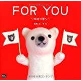 FOR YOU〜旅立つ君へ〜 (MG BOOKS SHIROKUMAKUN BOOK)