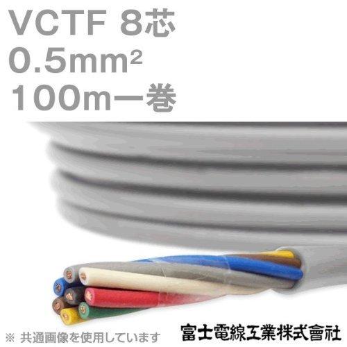 富士電線工業 VCTF 0.5sq×8芯 ビニルキャブタイヤコード (丸型ケーブル) (0.5mm 8C 8心) 100m 1巻 NN B00BQWM3T2