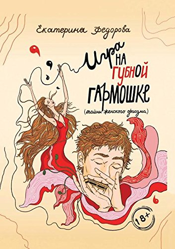 Download Playing the harmonica. Secrets of the Female Orgasm (Russian Edition) pdf