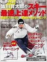 DVDでうまくなる! 皆川賢太郎のスキー最速上達メソッド