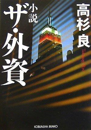小説 ザ・外資 (光文社文庫)