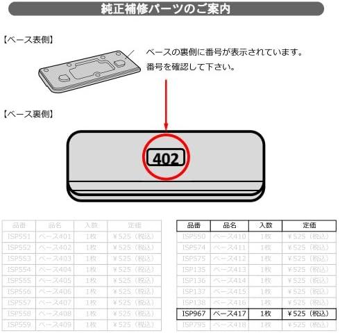 カーメイト(CARMATE) ISP 967 ベース 417 アフターパーツ