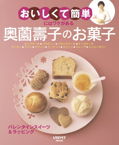 奥薗壽子のお菓子 (レタスクラブMOOK)