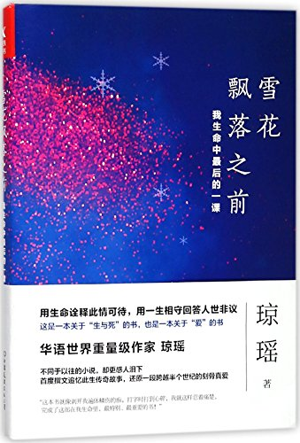 Before the Snow Falls (The Last Lesson of My Life) (Chinese Edition)