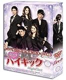 恋の一撃 ハイキック DVD BOX III