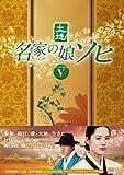 名家の娘 ソヒ DVD-BOX 5