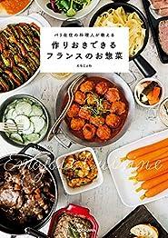 パリ在住の料理人が教える 作りおきできるフランスのお惣菜の書影