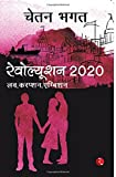 Revolution 2020 by Chetan Bhagat front cover