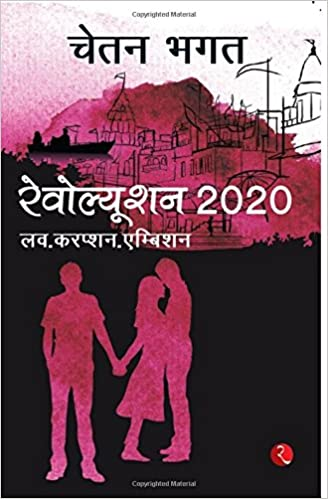 Revolution 2020 (Hindi) price comparison at Flipkart, Amazon, Crossword, Uread, Bookadda, Landmark, Homeshop18