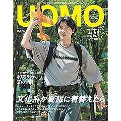 UOMO 最新号 サムネイル