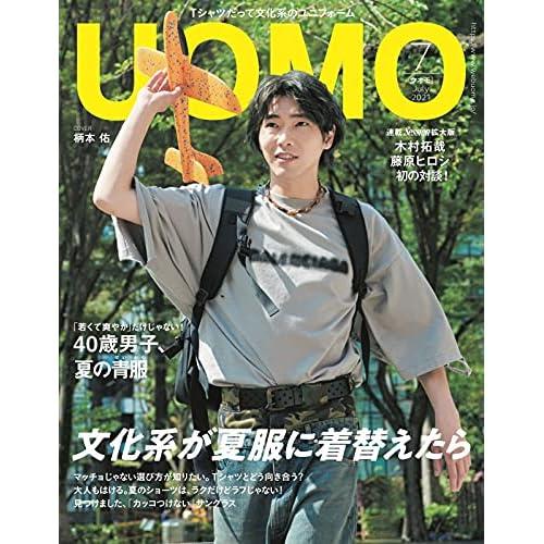 UOMO 2021年 7月号 表紙画像