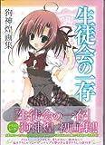 Inugami Kira Seitokai no Ichizon Art Book