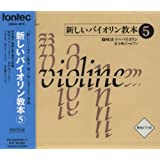 CD 新しいバイオリン教本 5
