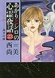 あかりとシロの心霊夜話23 (LGAコミックス)
