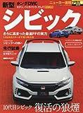 ニューカー速報プラス 第52弾 ホンダ新型シビック (CARTOPMOOK)