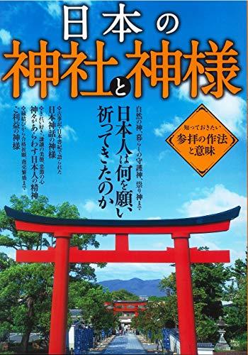 日本の神社と神様 (TJMOOK)