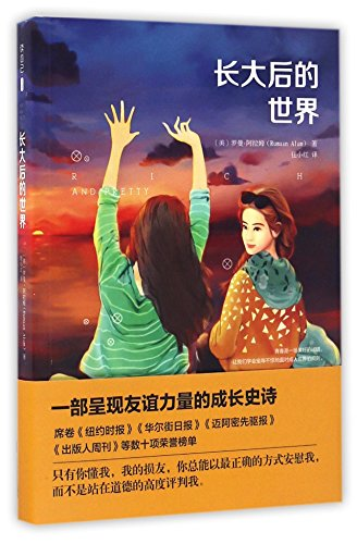 Rich and pretty (Chinese Edition)