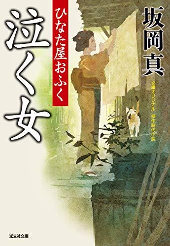 泣く女: ひなた屋おふく (光文社時代小説文庫)
