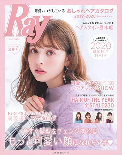 Ray おしゃれヘアカタログ 2019年秋冬号 画像 A