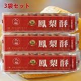 九福鳳梨酥【3袋セット】 パイナップルケーキ 台湾名産 お土産 227gX3袋 冷凍便と同梱不可