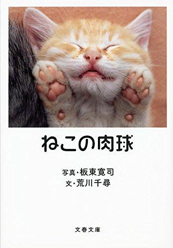 ねこの肉球 (文春文庫)