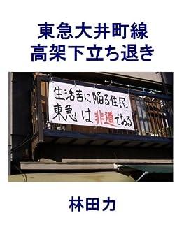 Driving out Inhabitants under the Elevated Railway of Tokyu Oimachi Line (Japanese Edition) by [Hayashida Riki]