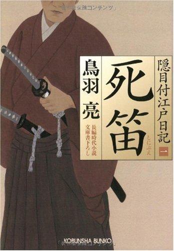 死笛―隠目付江戸日記〈1〉 (光文社時代小説文庫)