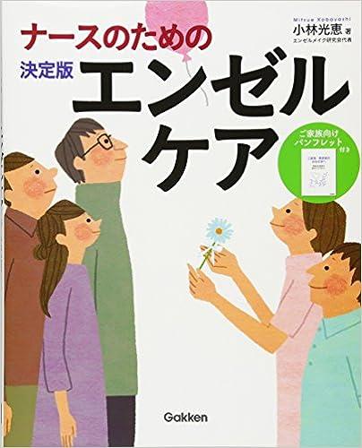 ナースのための 決定版エンゼルケア (日本語) 大型本
