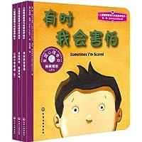 儿童情绪管理与性格培养绘本(第1辑):关怀成长中的心灵(套装共3册)(封面随机)