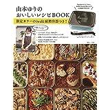 山本ゆりのおいしいレシピ BOOK