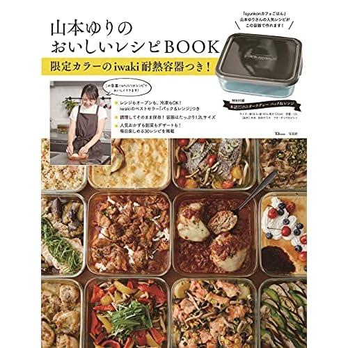 山本ゆりのおいしいレシピ BOOK 画像