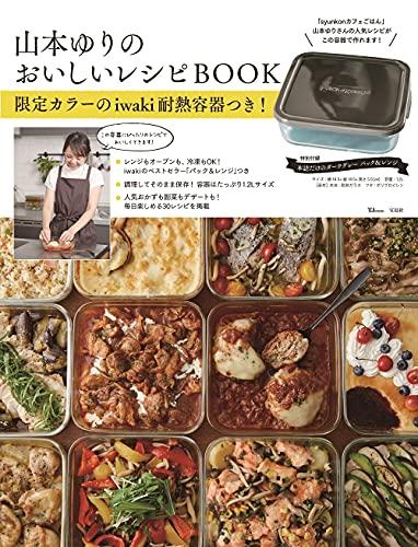 山本ゆりのおいしいレシピ BOOK 画像 A