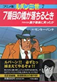 Lupin III (7) (Chuko Comic Suri anime version) (1993) ISBN: 4124104138 [Japanese Import]