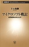 マイクロソフト戦記―世界標準の作られ方―(新潮新書)