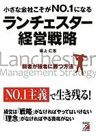 小さな会社こそがNO.1になる ランチェスター経営戦略 (アスカビジネス)