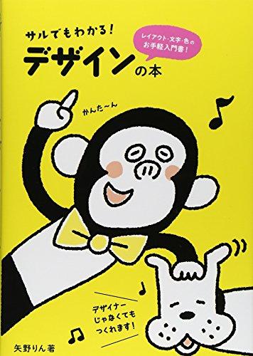 サルでもわかる!デザインの本