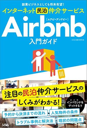 副業ビジネスとしても将来有望! インターネット民泊仲介サービスAirbnb入...