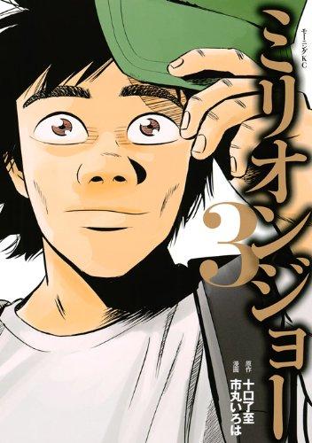 Million Joe - Vol.3 (Morning KC Comics) Manga