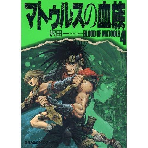 マトゥルスの血族 (4) (ドラゴンコミックス)
