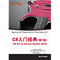 C#入门经典(第7版) C# 6.0 & Visual Studio 2015 (.NET开发经典名著)