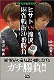 ヒサトVS滝沢 麻雀戦術30番勝負 (日本プロ麻雀連盟BOOKS)