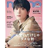 non-no ノンノ 2019年11月号 増刊 カバーモデル:吉沢 亮 ‐ よしざわ りょう