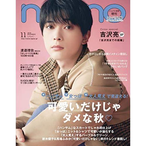 non-no 2019年11月号 増刊 表紙画像