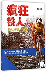 Crazy Triathlon Practice: Introduction brings readers into the crazy world of ironmen in the form of diary. You would see how they take daily exercise, prepare for match and open a new field¡ this is a book written in sweat, a book accumulat...