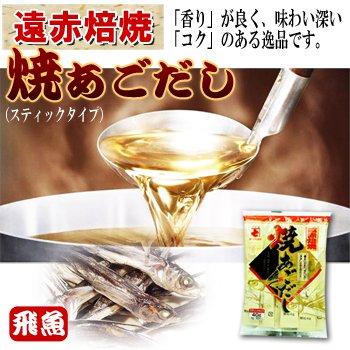 Japanese broth Soup Base DASHI UMAMI Flying fish soup bouillon seasoning 4g X 10 bags 3set