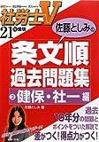 佐藤としみの条文順過去問題集〈3〉健保・社一編―社労士V 21年受験